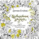 Удивительные джунгли: Книга для творчества и вдохновения