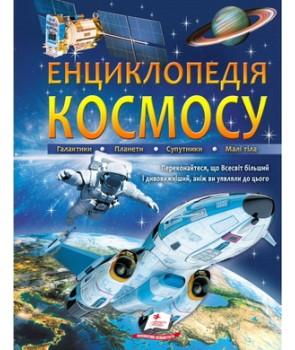 Велика енциклопедія космосу
