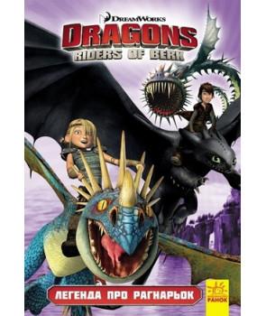 Як приборкати дракона 3. Комікси. Легенда про Рагнарьок