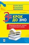 За крок до ЗНО. Узагальнення знань з української мови