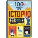 100 фактів про історію