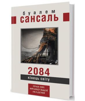 2084 Кінець світу
