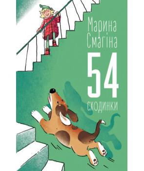 54 сходинки