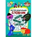 Англо-український словник1-4 кл