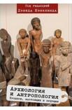 Археология и антропология: прошлое, настоящее и будущее