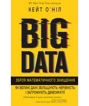 BIG DATA. Зброя математичного знищення