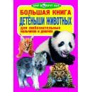 Большая книга. Детёныши животных.