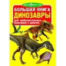 Большая книга. Динозавры