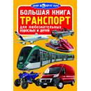 Большая книга. Транспорт