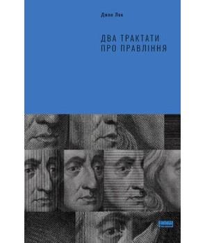 Два трактати про правління