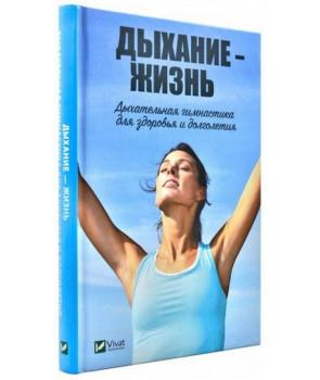 Дыхание жизнь Дыхательная гимнастика для здоровья и долголетия