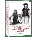 Етнографічні групи українців Карпат. Бойки