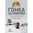 Гонка за Нобелем: История о космологии, амбициях и высшей научной награде