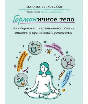 ГОРМОНичное тело. Как бороться с нарушениями обмена веществ и хронической усталостью
