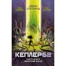 Kepler62. Книга друга