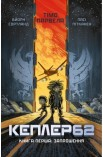 Kepler62. Книга перша