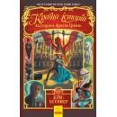 Країна Історій: Засторога братів Ґрімм. Книга 3