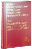 Новий англо-український українсько-англійський медичний словник. Понад 25000 термінів