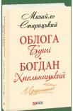 Облога Буші. Богдан Хмельницький