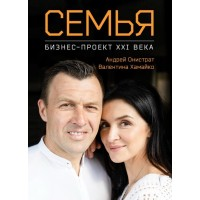 Семья: бизнес-проект ХХІ века