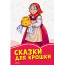 Сказки для крошки