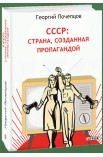 СССР: страна, созданная пропагандой