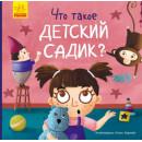 Тося и Лапка. Что такое детский сад?