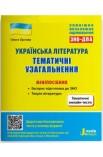 Українська література. Тематичні узагальнення: мініпосібник