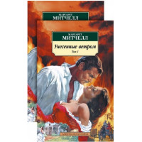 Унесенные ветром (в 2-х томах) (комплект)