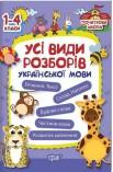 Усі види розборів української мови