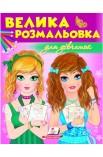 Велика книга розмальовок для дівчат