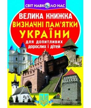 Велика книжка. Визначні пам'ятки України