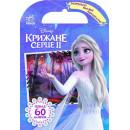 Крижане серце 2. Захопливі пригоди Frozen