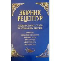 Збірник рецептур національних страв та кулінарних виробів, правових, нормативно-правових актів