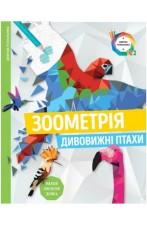 Зоометрія. Дивовижні птахи