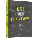 501 факт, який треба знати з... географії