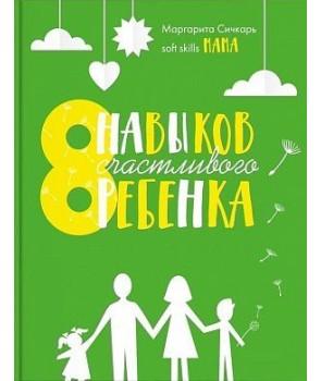 8 навыков счастливого ребенка