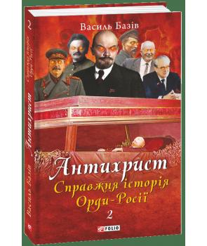 Антихрист. Справжня історія Орди-Росії. Т.2. Престол сатани (1917 рік — наші дні)