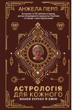 Астрологія для кожного. Знаки успіху й змін
