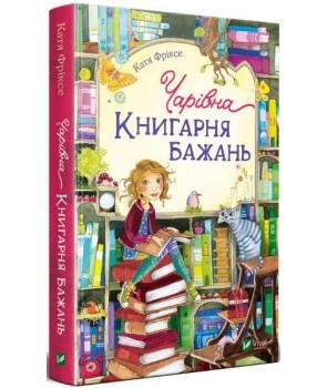 Чарівна Книгарня бажань