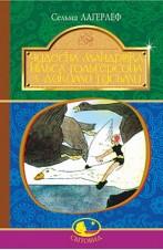 Чудесна мандрівка Нільса Гольгерсона з дикими гусьми