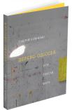 Дерево Одіссея: Есеї, тексти, фото
