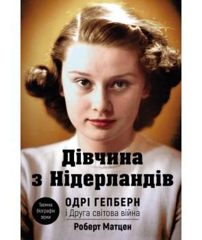 Дівчина зНідерландів. Одрі Гепберн іДруга світова війна