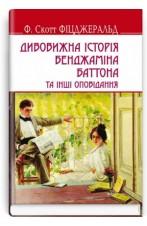 Дивовижна історія Бенджаміна Баттона та інші оповідання