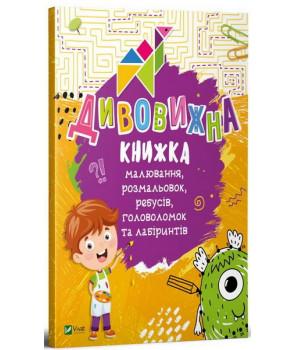 Дивовижна книжка малювання, розмальовок, ребусів, головоломок та лабіринтів