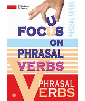 Focus on Phrasal Verbs: Вивчаємо фразові дієслова
