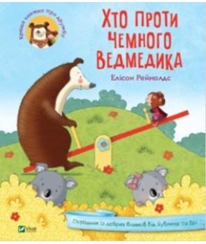 Хто проти чемного ведмедика?