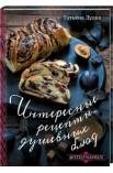Интересные рецепты душевных блюд