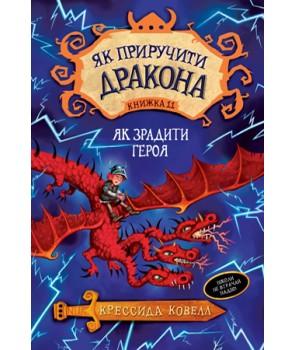 Як приручити дракона. Книжка 11 Як зрадити Героя