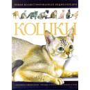 Кошки. Новая иллюстрированная энциклопедия